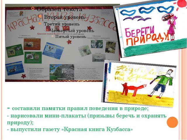 - составили памятки правил поведения в природе; - нарисовали мини-плакаты (пр...