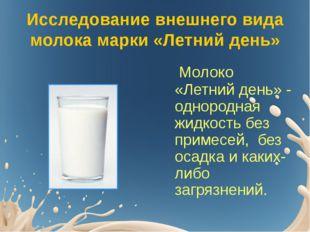 Исследование внешнего вида молока марки «Летний день» Молоко «Летний день» -