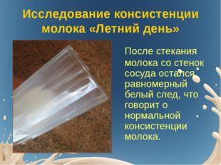 Исследование консистенции молока «Летний день» После стекания молока со стено