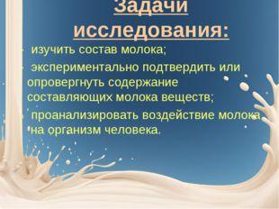 Задачи исследования: - изучить состав молока; - экспериментально подтвердить