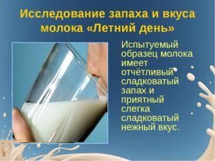 Исследование запаха и вкуса молока «Летний день» Испытуемый образец молока им