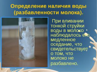 Определение наличия воды (разбавленности молока). При вливании тонкой струйки