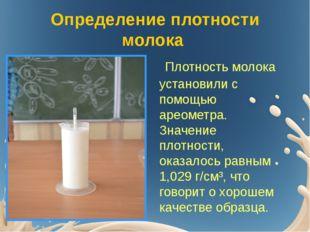 Определение плотности молока Плотность молока установили с помощью ареометра.