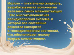Молоко – питательная жидкость, вырабатываемаямолочными железамисамокмлекоп