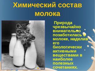 Химический состав молока Природа чрезвычайно внимательно позаботилась о молок