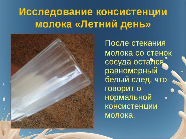 Исследование консистенции молока «Летний день» После стекания молока со стено...