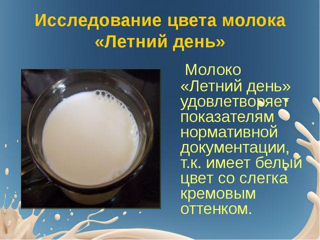 Исследование цвета молока «Летний день» Молоко «Летний день» удовлетворяет по...