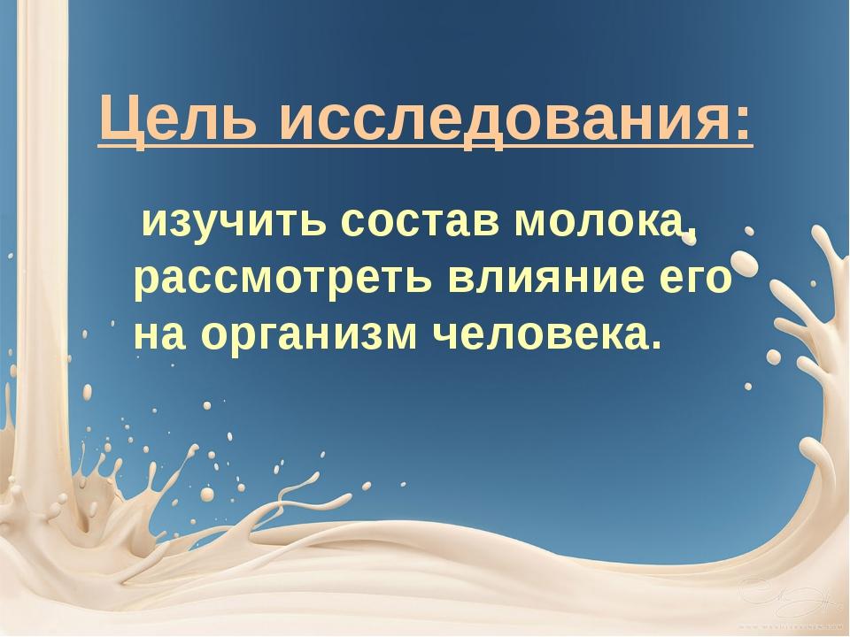 Цель исследования: изучить состав молока, рассмотреть влияние его на организм...