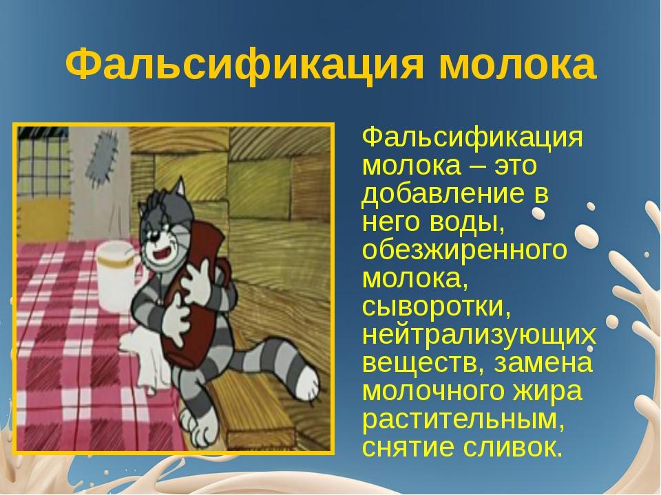 Фальсификация молока Фальсификация молока – это добавление в него воды, обезж...