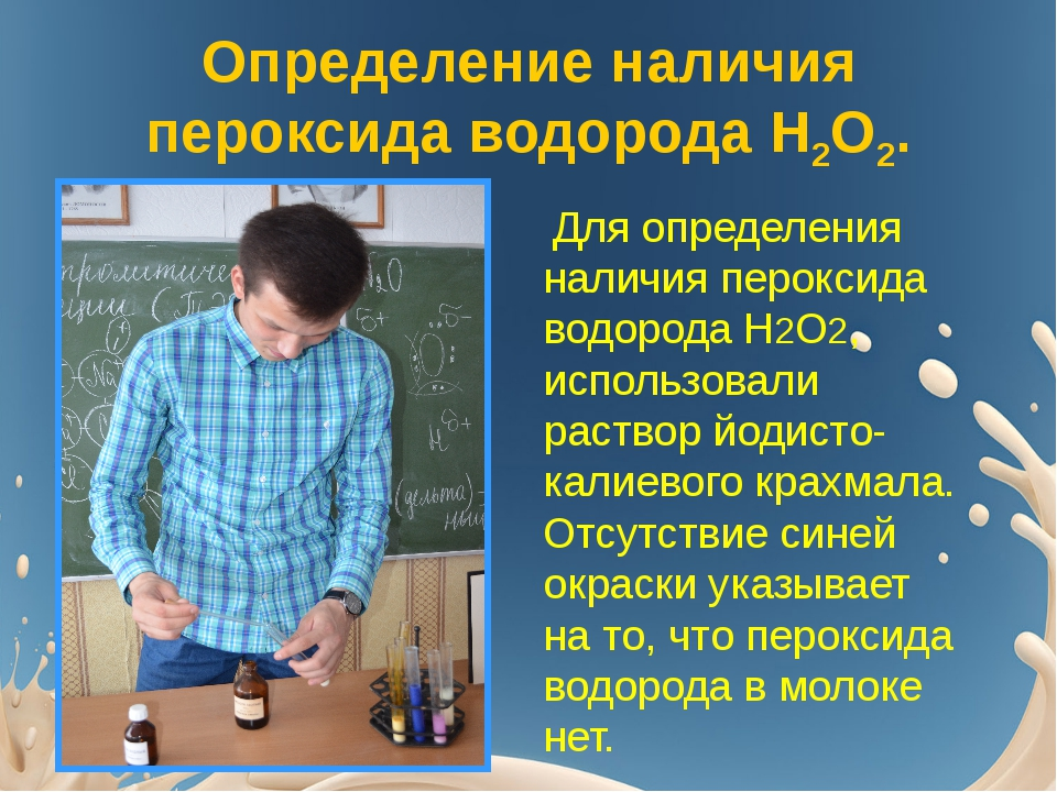Определение наличия пероксида водорода H2O2. Для определения наличия пероксид...