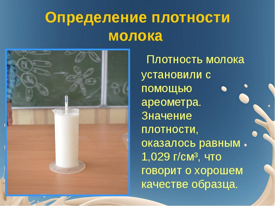Определение плотности молока Плотность молока установили с помощью ареометра....