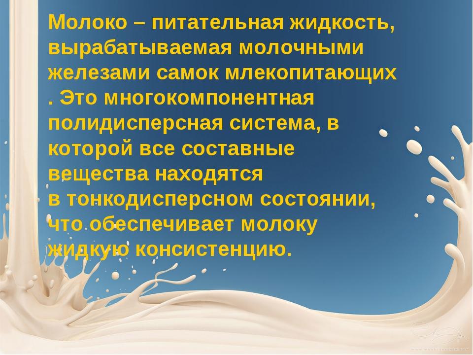 Молоко – питательная жидкость, вырабатываемаямолочными железамисамокмлекоп...