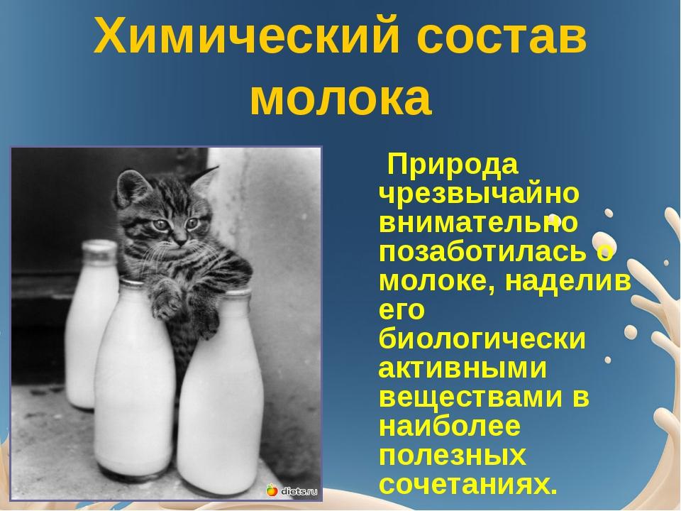 Химический состав молока Природа чрезвычайно внимательно позаботилась о молок...