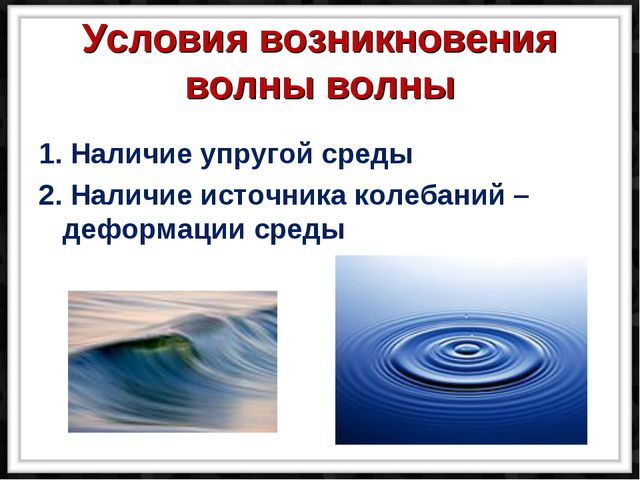 Условия возникновения волны волны 1. Наличие упругой среды 2. Наличие источн...