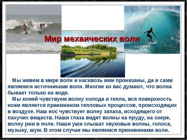 Мы живем в мире волн и насквозь ими пронизаны, да и сами являемся источникам...