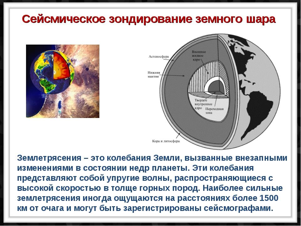 Землетрясения – это колебания Земли, вызванные внезапными изменениями в состо...