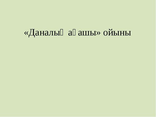 «Даналық ағашы» ойыны