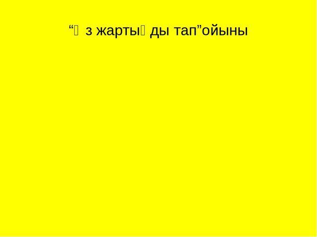 """""""Өз жартыңды тап""""ойыны"""