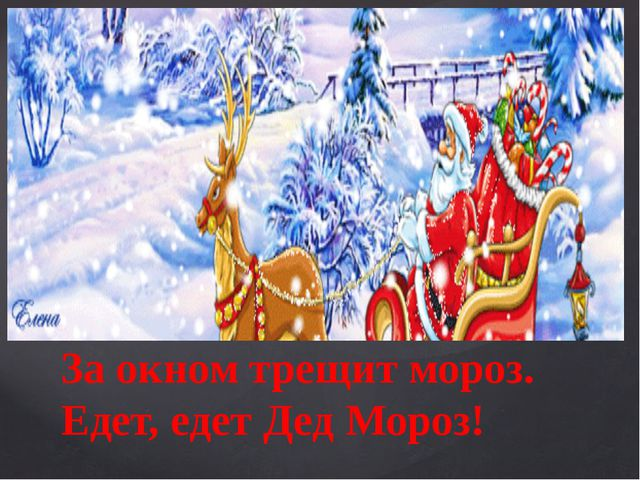 За окном трещит мороз. Едет, едет Дед Мороз!