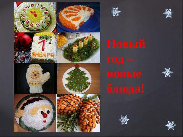 Новый год – новые блюда!