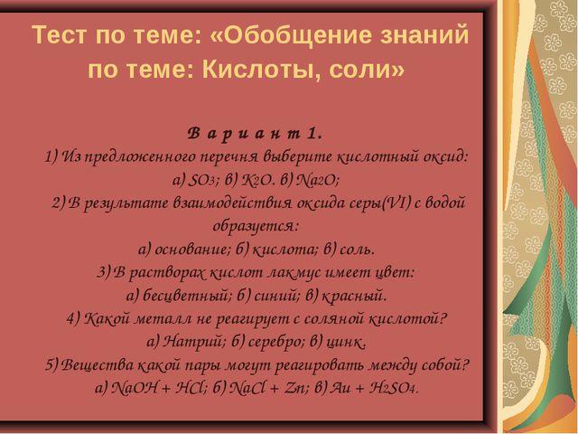 Тест по теме: «Обобщение знаний по теме: Кислоты, соли» В а р и а н т 1. 1) И...