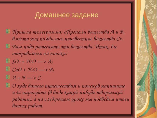 Домашнее задание Пришла телеграмма: «Пропали вещества А и В, вместо них появи...