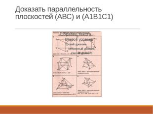 Доказать параллельность плоскостей (АВС) и (А1В1С1)
