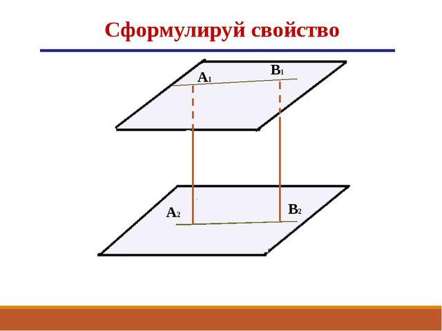 А1 А2 В1 В2 Сформулируй свойство