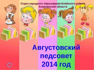 Отдел народного образования Илийского района Алматинской области Августовский