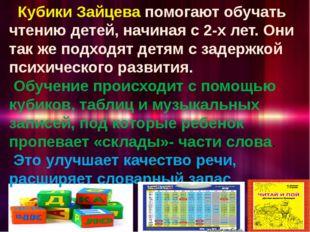 . Кубики Зайцева помогают обучать чтению детей, начиная с 2-х лет. Они так же