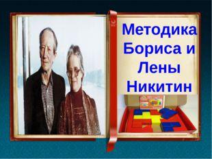 Методика Бориса и Лены Никитиных