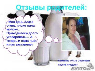 Савченко Ольга Сергеевна Группа «Радуга» - Моя дочь Злата очень плохо пила мо