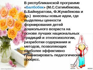 В республиканской программе «Балбобек» (М.С.Сатимбекова, Б.Баймуратова, Ф.Жум