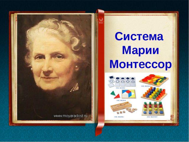 Система Марии Монтессори