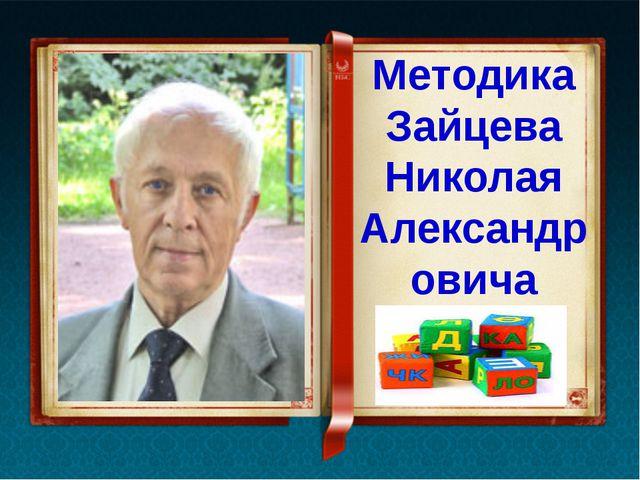 Методика Зайцева Николая Александровича