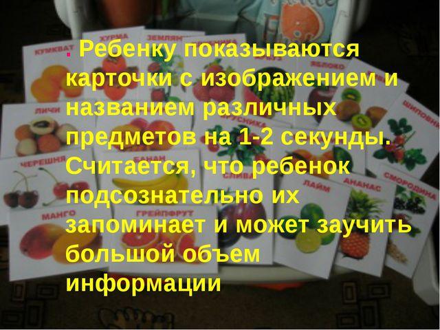 . Ребенку показываются карточки с изображением и названием различных предмето...