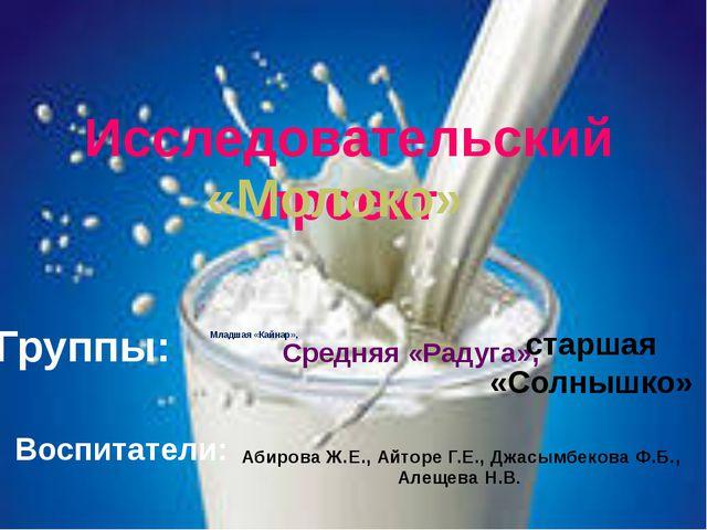 Младшая «Кайнар», Исследовательский проект «Молоко» Группы: Средняя «Радуга»,...