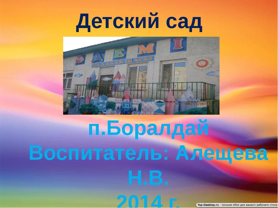 Детский сад «Әдемі» п.Боралдай Воспитатель: Алещева Н.В. 2014 г.