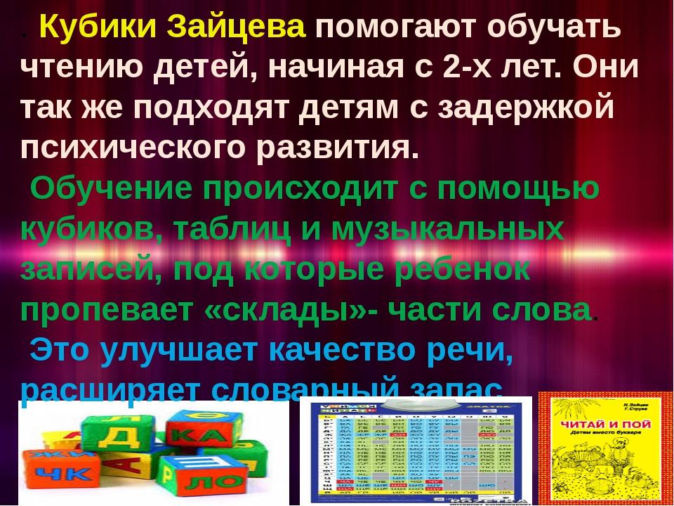 . Кубики Зайцева помогают обучать чтению детей, начиная с 2-х лет. Они так же...