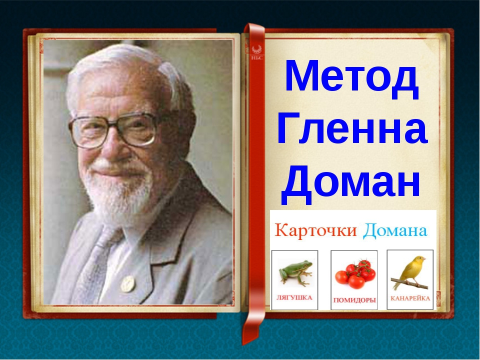 Метод Гленна Домана