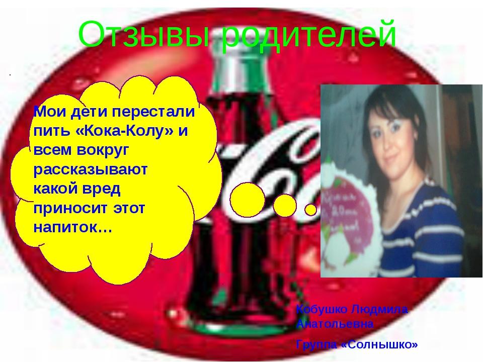 Кобушко Людмила Анатольевна Группа «Солнышко» Мои дети перестали пить «Кока-К...