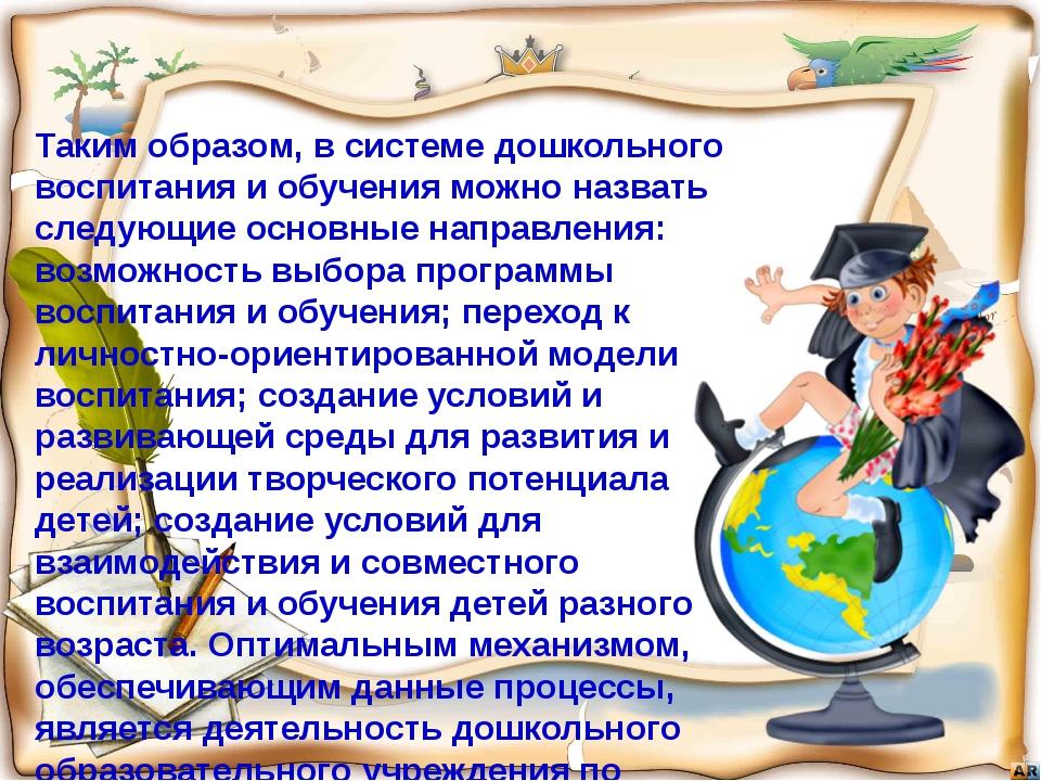 Таким образом, в системе дошкольного воспитания и обучения можно назвать след...