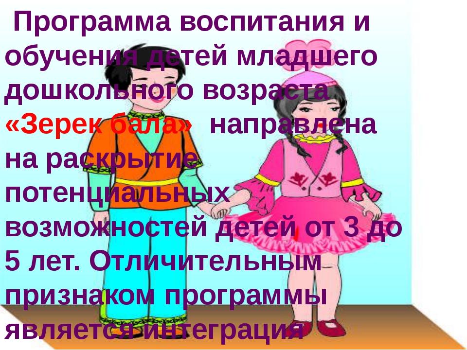 Программа воспитания и обучения детей младшего дошкольного возраста «Зерек б...