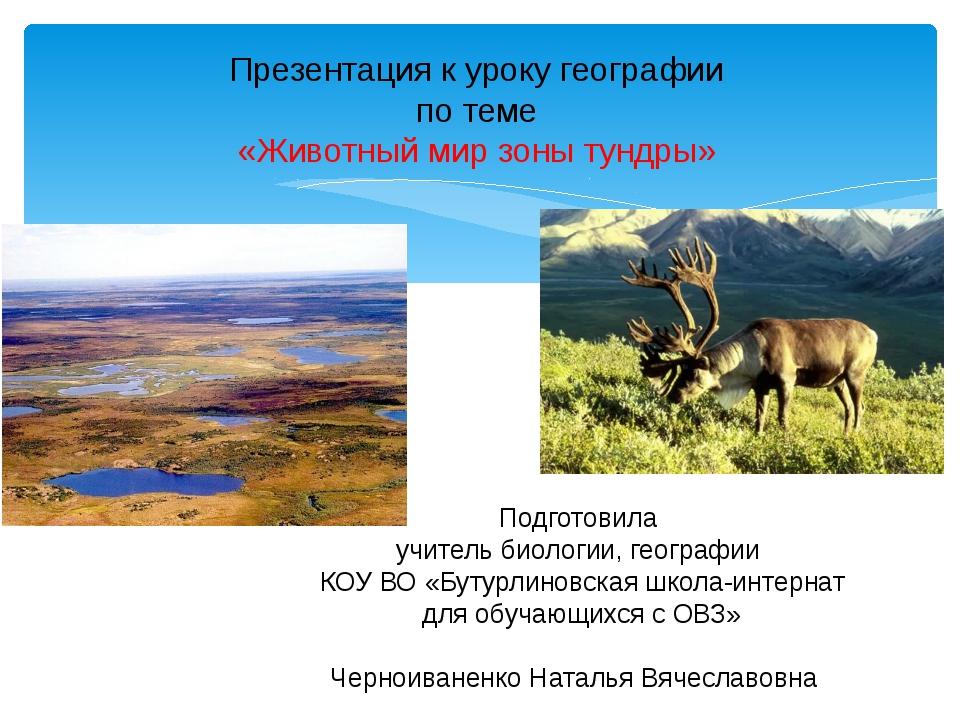 Презентация к уроку географии по теме «Животный мир зоны тундры» Подготовила...