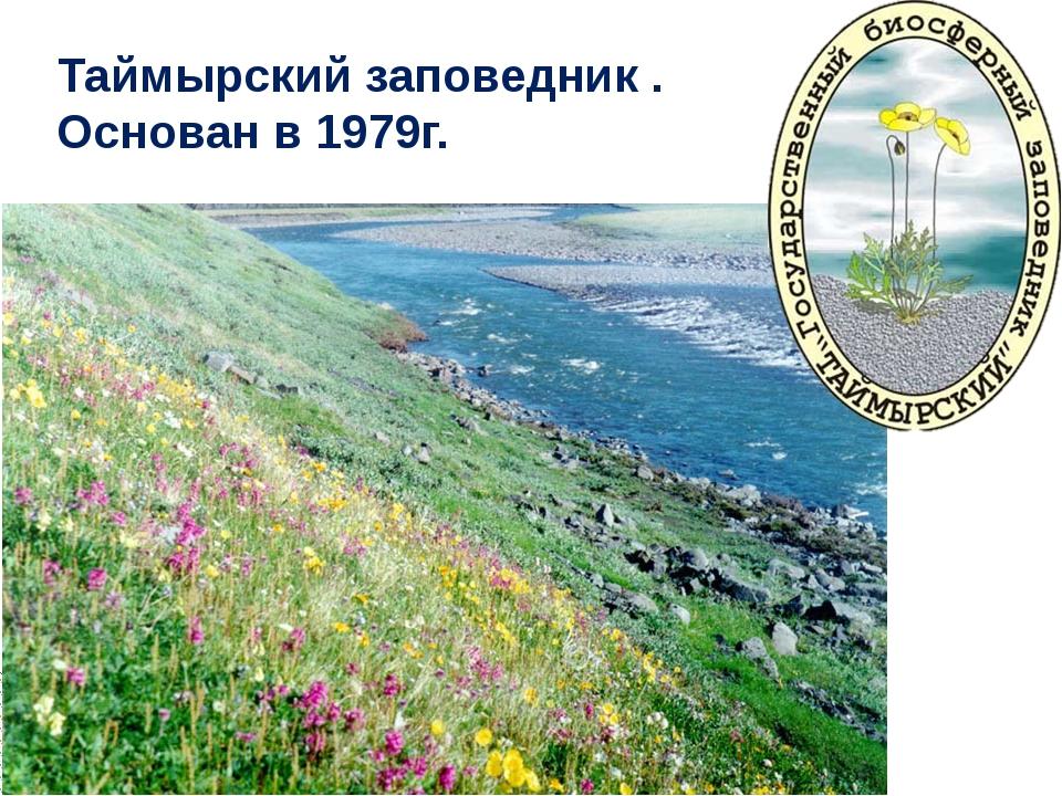 Таймырский заповедник . Основан в 1979г.