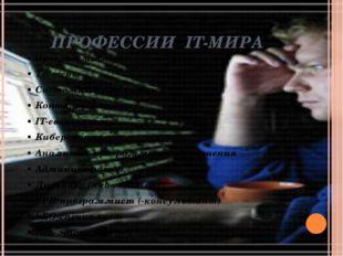 ПРОФЕССИИ IT-МИРА • Программист • Тестеры • Системный Аналитик • Контент Мене