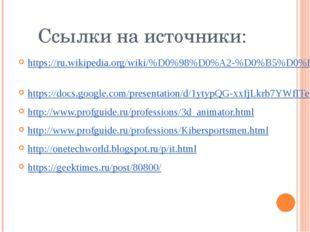 Ссылки на источники: https://ru.wikipedia.org/wiki/%D0%98%D0%A2-%D0%B5%D0%B2%