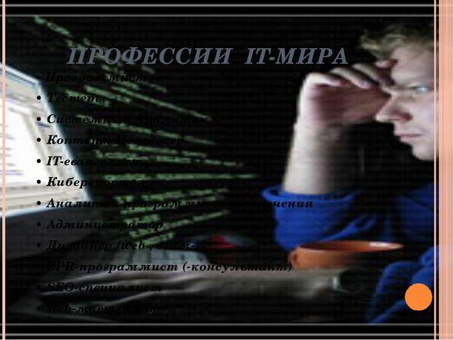 ПРОФЕССИИ IT-МИРА • Программист • Тестеры • Системный Аналитик • Контент Мене...
