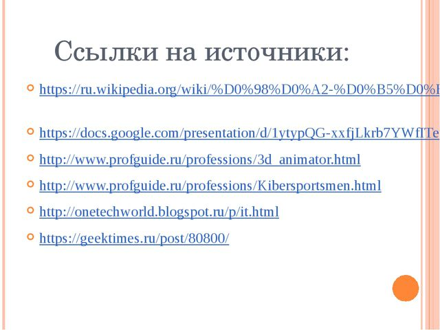 Ссылки на источники: https://ru.wikipedia.org/wiki/%D0%98%D0%A2-%D0%B5%D0%B2%...
