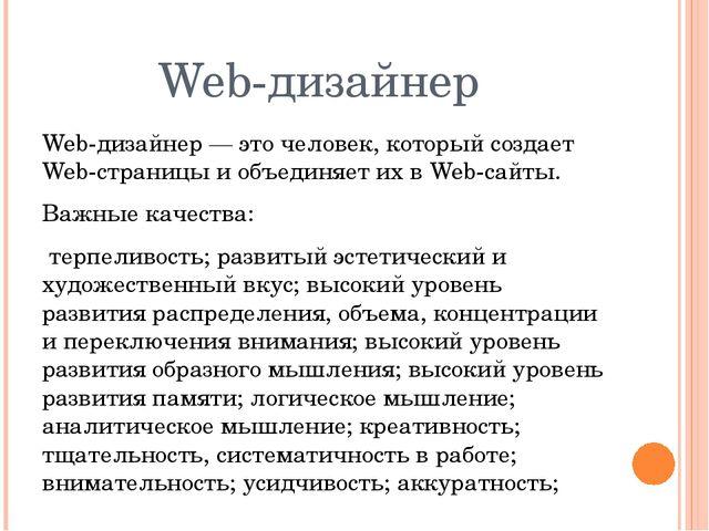 Web-дизайнер Web-дизайнер —это человек, который создает Web-страницы и объед...